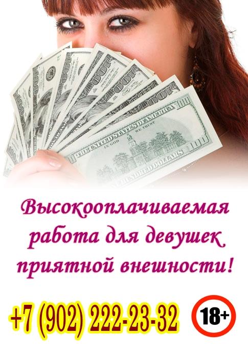 visokooplachivaemaya-rabota-devushkam-uslugi-intim