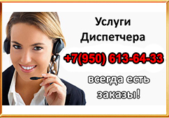 Предоставляем услуги диспетчера Москва