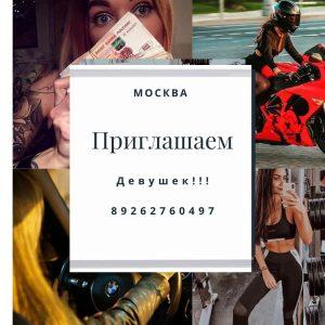 Работа челябинск для девушек работа в бугульме на авито для девушек