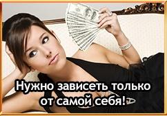Нижний новгород девушки на высокооплачиваемую работу работа по веб камере моделью в советск